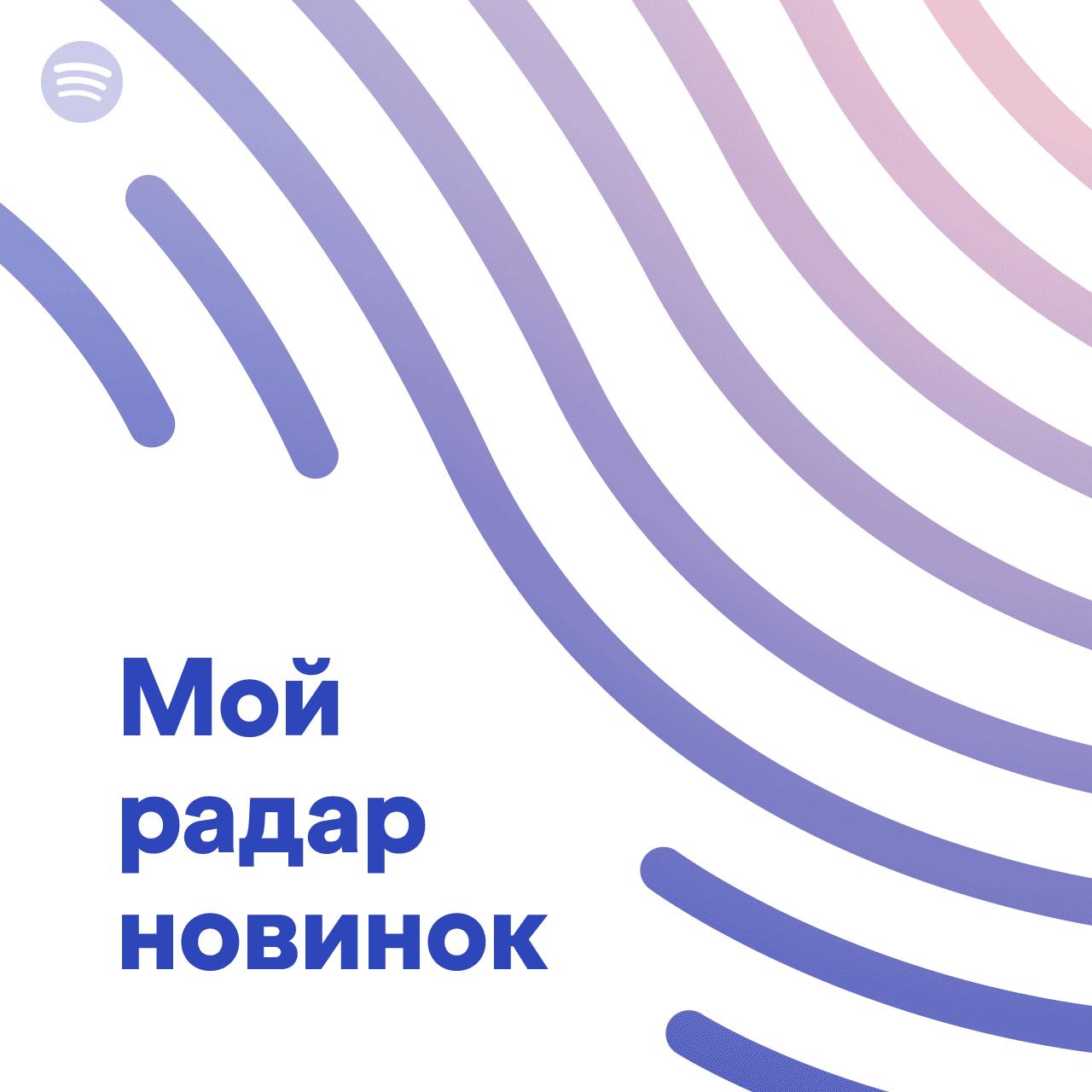 Как найти новую музыку в Spotify
