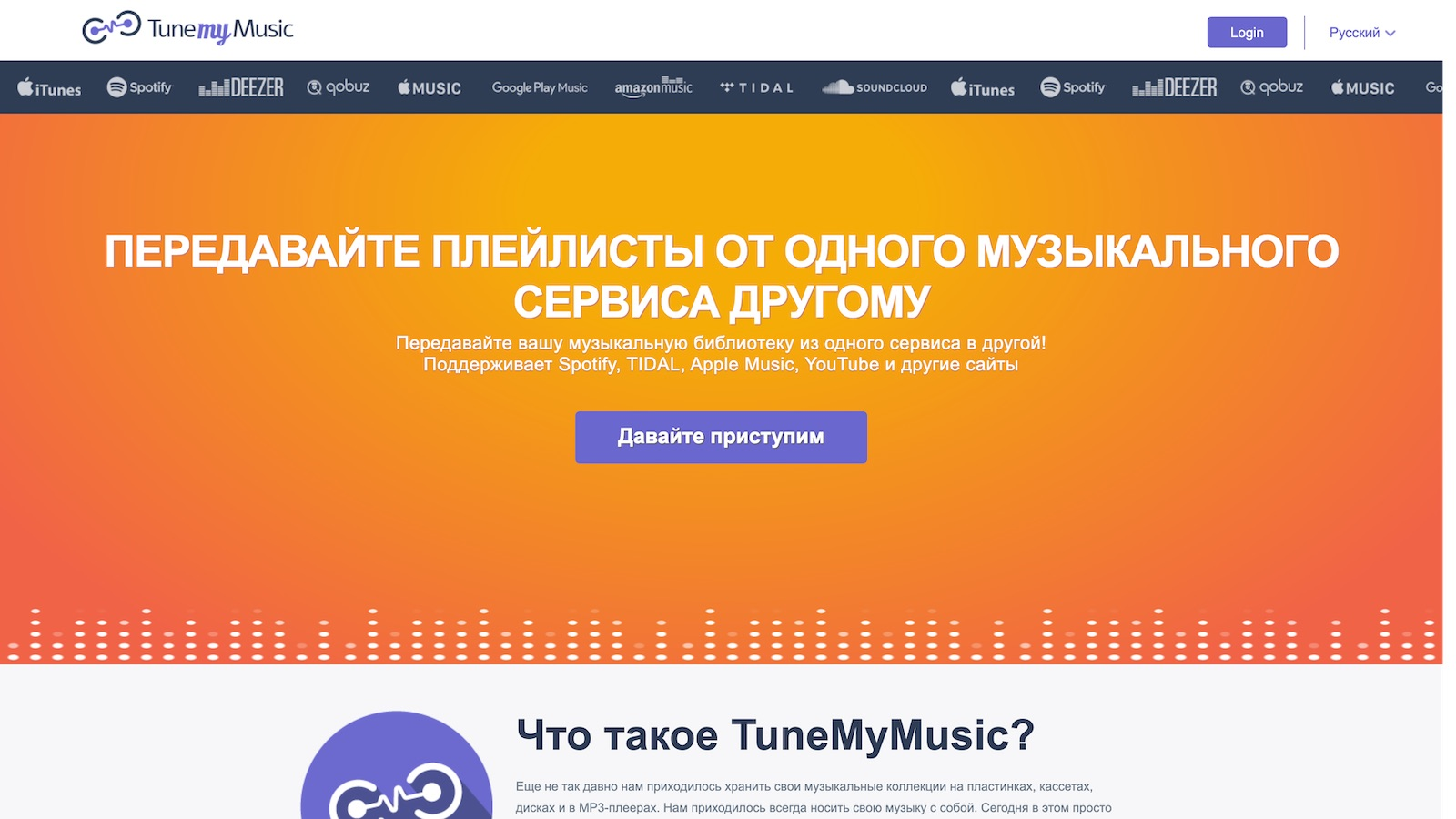 Как перенести плейлист в Spotify через Tune My Music