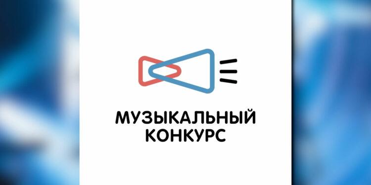 Всероссийский конкурс авторов и молодых исполнителей 2020