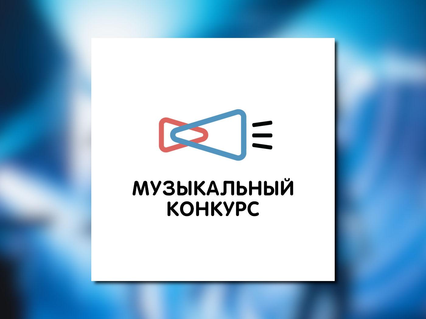 Всероссийский музыкальный конкурс авторов и молодых исполнителей начал приём заявок на участие
