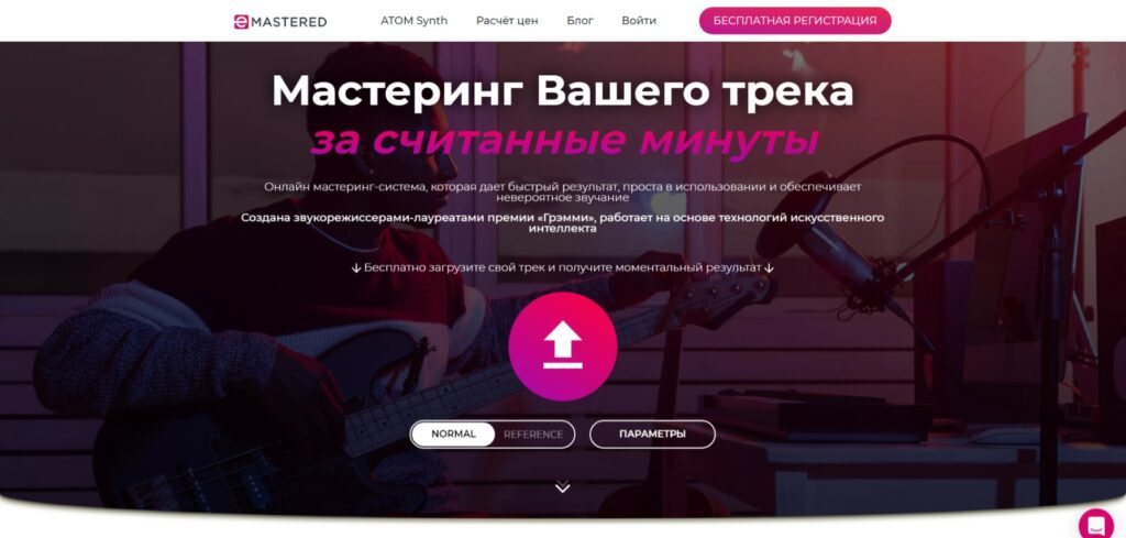 Сервис онлайн-мастеринга eMastered