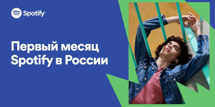 Первый месяц Spotify в России