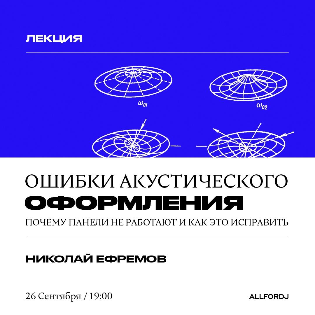 Лекция: Ошибки акустического оформления, Николай Ефремов, 26.09.2020