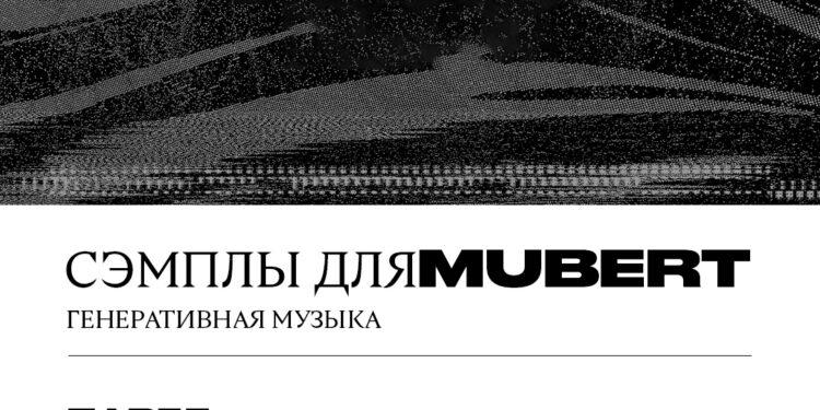 сэмплы для mubert