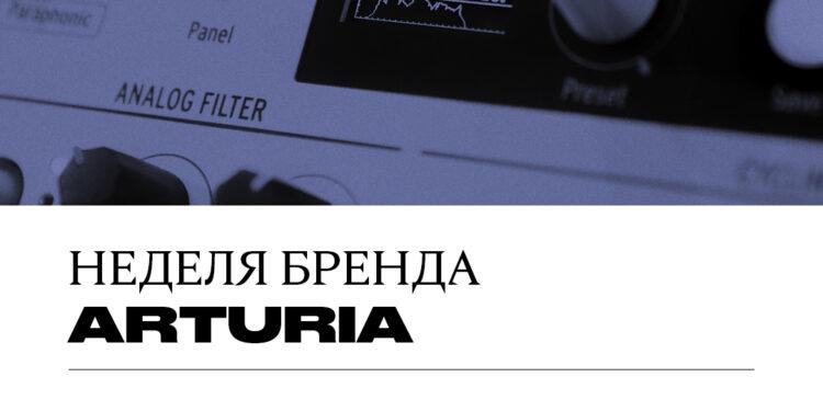 Бесплатный мастер класс Arturia ALL FOR DJ
