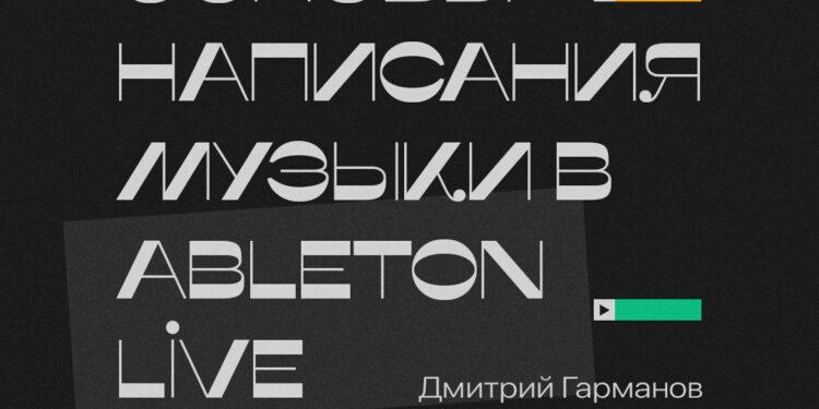 Доступный курс «Основы написания музыки вAbleton Live» для начинающих продюсеров