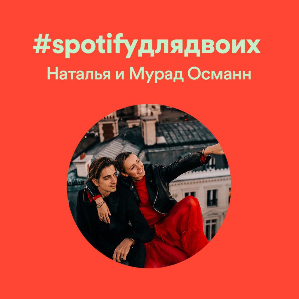 Spotify для двоих