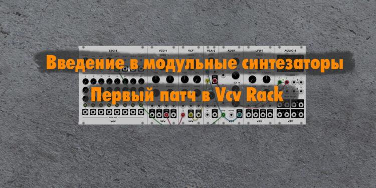 Введение в модульные синтезаторы: создаём первый патч в VCV Rack