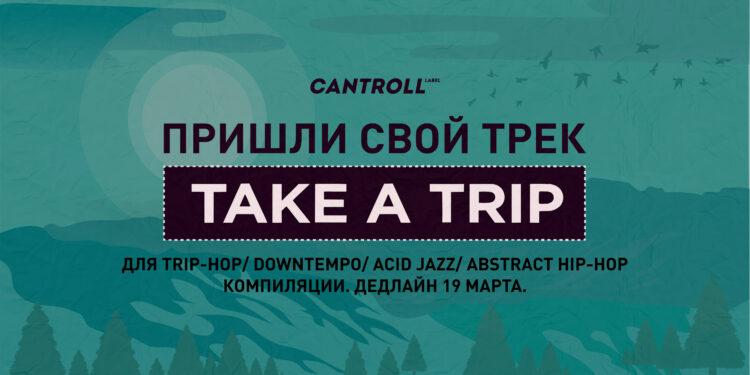 сборник take a trip