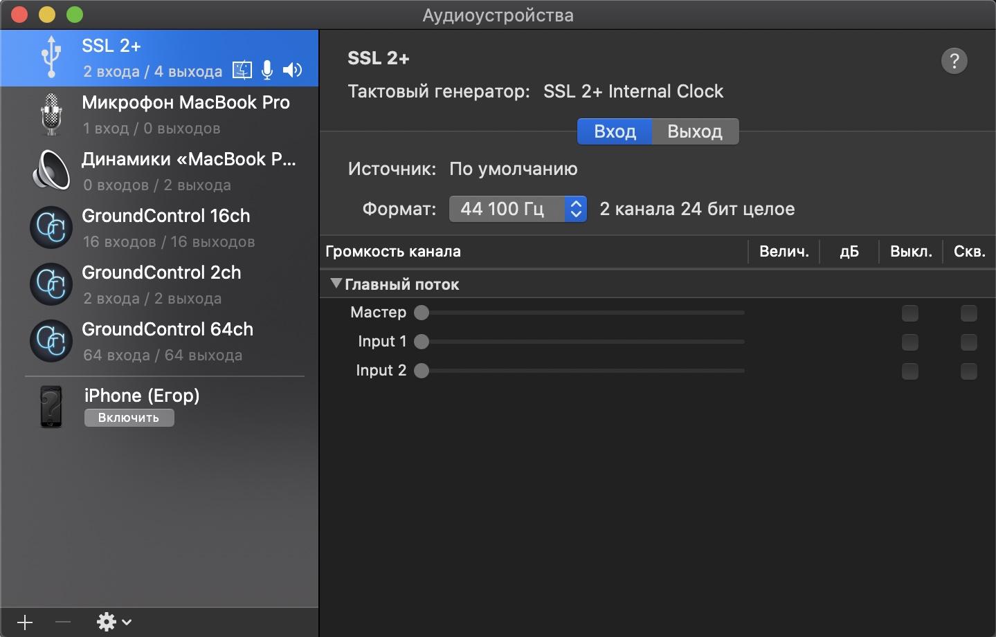 SSL 2+ в macOS