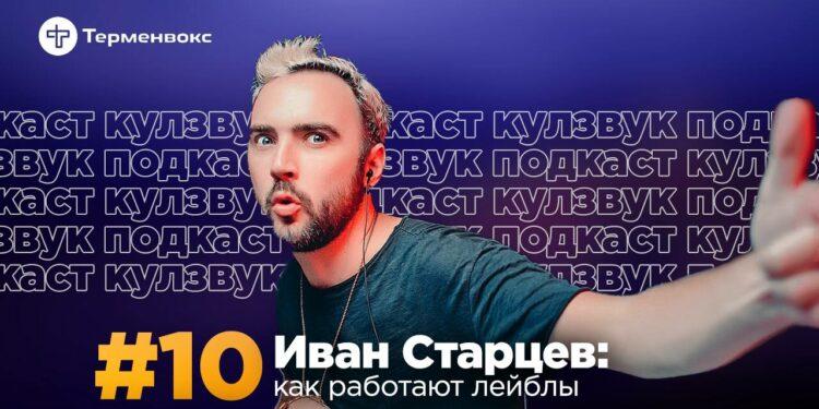 Подкаст Кулзвук №10 Иван Старцев о лейблах