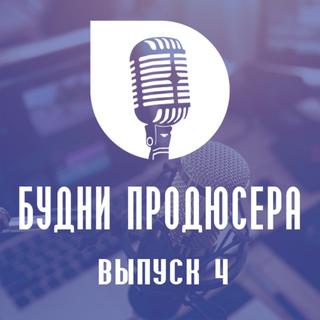 Будни продюсера № 4 Зоя Скобелицына