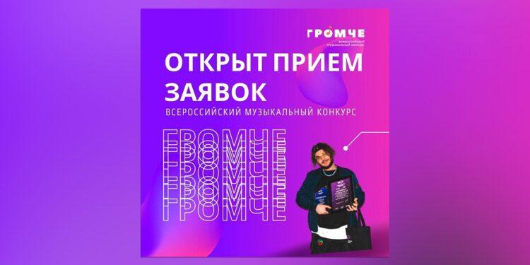 Музыкальный конкурс ГРОМЧЕ открыт прием заявок исполнителей