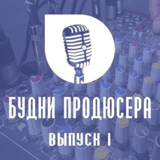 Подкаст Будни продюсера №1