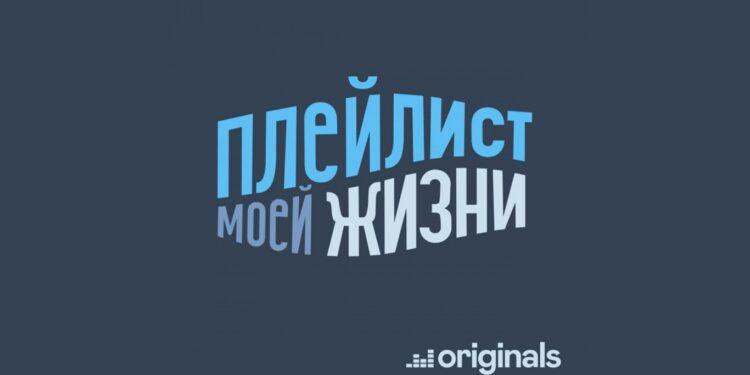 Подкаст Плейлист моей жизни Deezer Originals