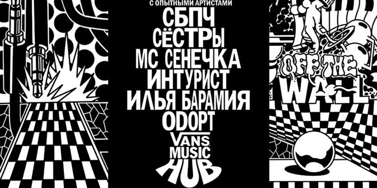 VANS MUSIC HUB в Москве 2021