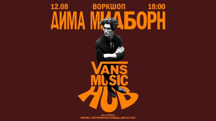 Воркшоп Дима Мидборн Все кроме шуток про басистов Vans Music Hub 2021