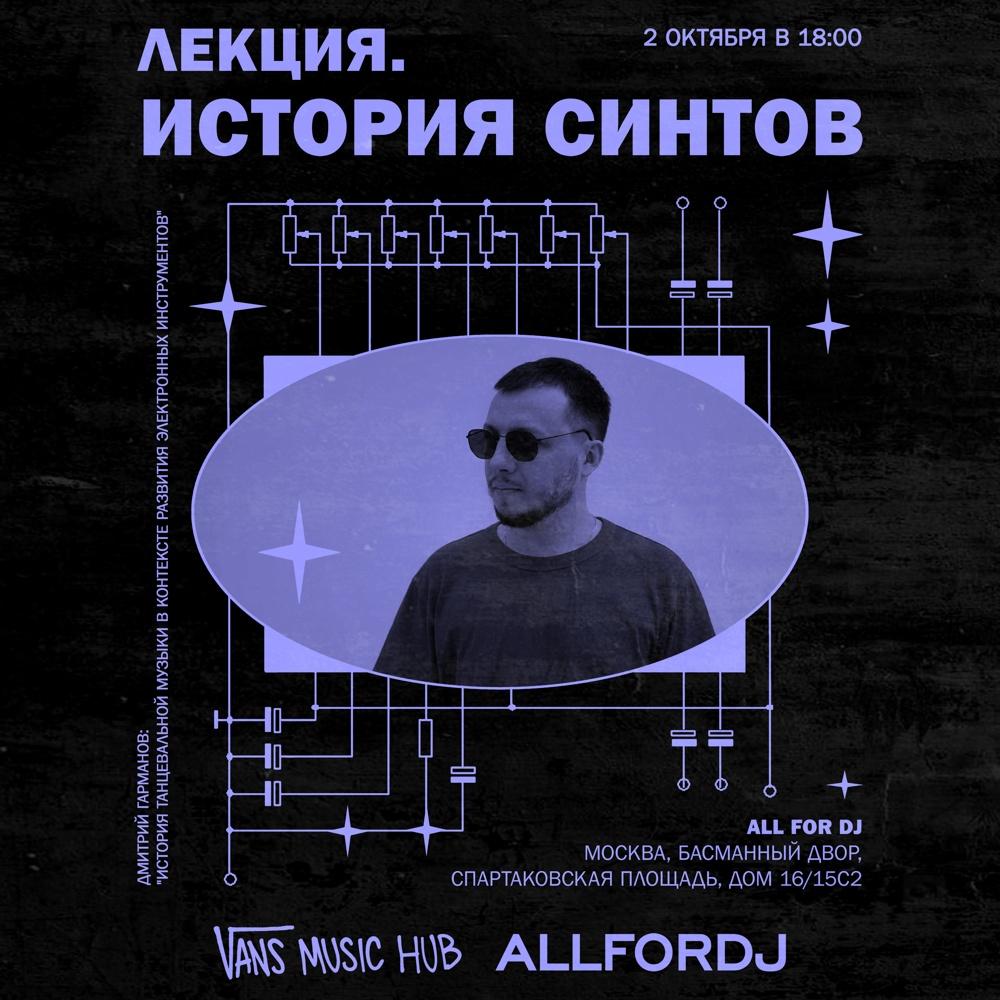 Vans Music Hub Дмитрий Гарманов История танцевальной музыки в контексте развития электронных инструментов