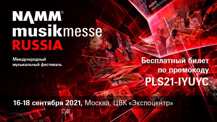namm musikmesse russia 2021