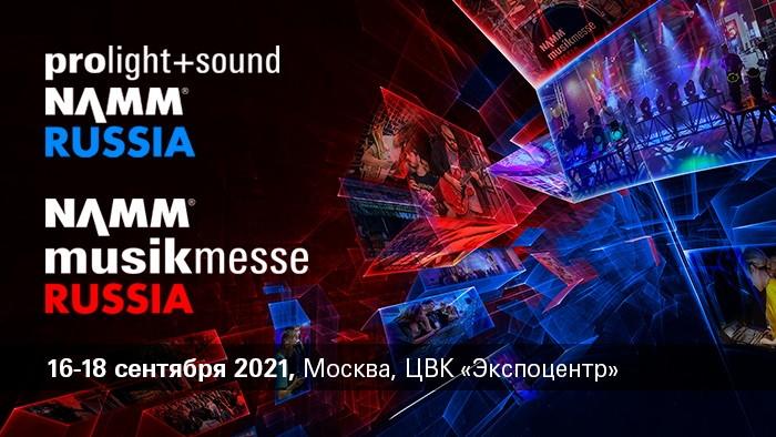 prolight sound namm russia 2021
