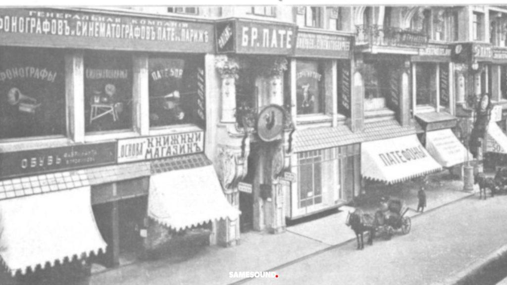 Магазин братьев Пате в Москве